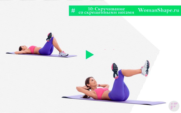 crossed-leg-crunch-ab-exercise