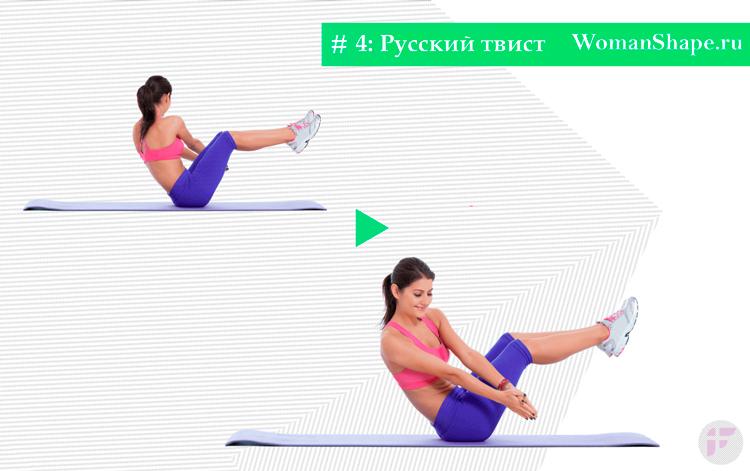 Упражнение русский твис