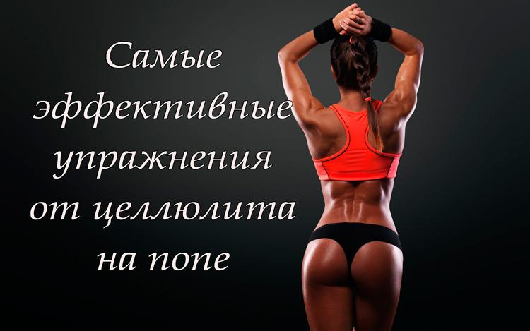 Целлюлит ягодицы упражнения