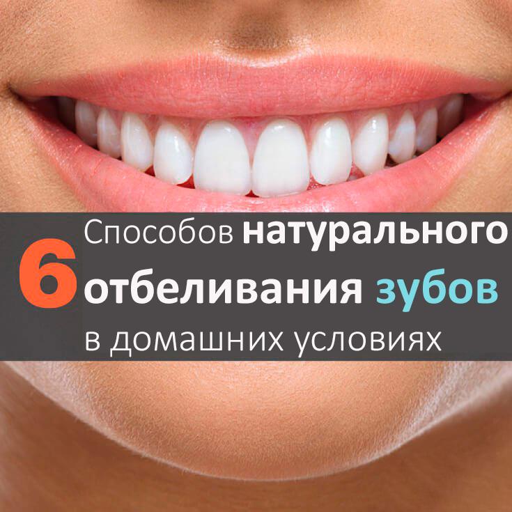 Как убрать отбелить зубы в домашних условиях