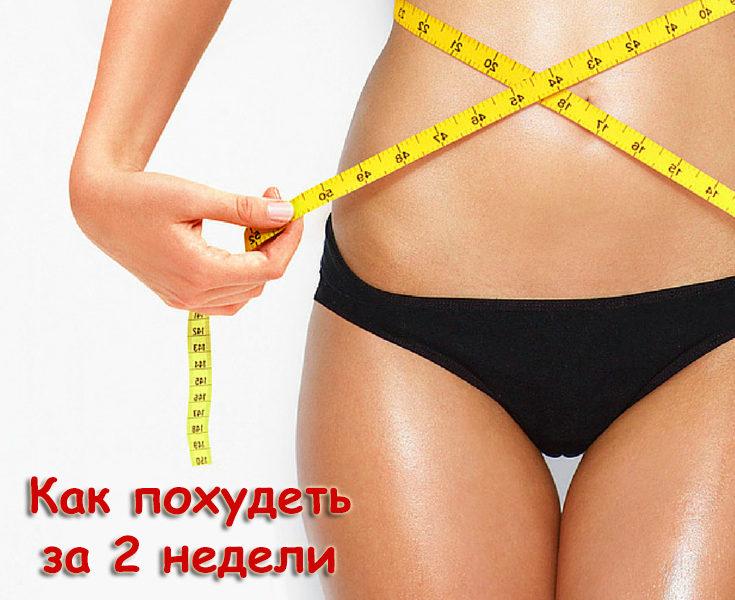 как похудеть за 2 недели мужчине