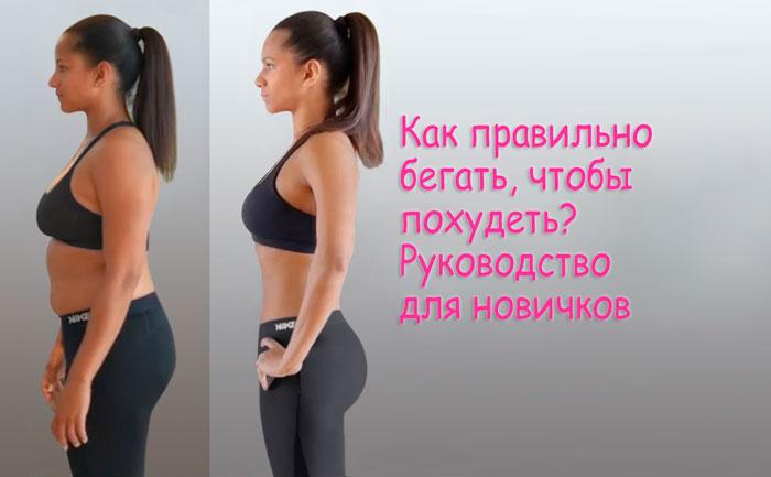 Как начать заниматься бегом чтобы похудеть