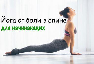 Йога при боли в спине